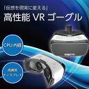 【年末年始!特別特価】VRゴーグル PC スマホ不要!【PC内蔵済み】VRヘッドセット andr