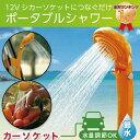 【あす楽】ポータブルシャワー 電動 自動 簡易シャワー 携帯