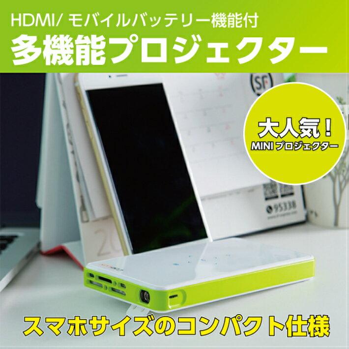 【日本語説明書付き】【あす楽】Q6 プロジェクター 小型 プロジェクター ミニ モバイル LED 800ルーメン HDMI 1080P対応 手のひらサイズ 携帯 かわいい 軽量 USB ワイヤレス wifi microSD モバイルバッテリー【送料無料】