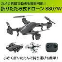【あす楽】【日本語説明書付】8807W 折りたたみドローン カメラ付き 初心者 カメラ搭載 ラジコン 軽量 ラジコン マルチコプター 空撮 Drone ラジコンヘリ 360°宙返り 安定飛行 ドローン