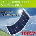 【予約 6月中旬】ソーラーパネル 100W ソーラーパネル ...