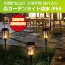 【あす楽】【2個セット】ガーデンライト ソーラー トーチライ...