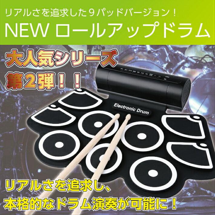 あす楽ロールアップドラム9パットver何処でも練習携帯式電子ドラムパッドセット9シリコンドラム内蔵ス