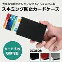 【即納】スキミング防止カードケース クレジットカードケース ...
