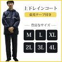 No.204 上下セット 防水 反射テープ レインコート 雨...