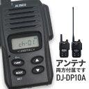 無線機 トランシーバー アルインコ DJ-DP10A(1Wデ...