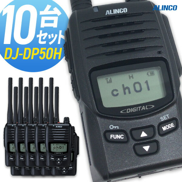 無線機 トランシーバー アルインコ DJ-DP50H 10台セット (5Wデジタル登録局簡易無線機 防水 ALINCO 標準バッテリータイプ)