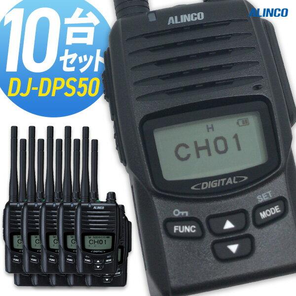 無線機 トランシーバー アルインコ DJ-DPS50 10台セット (5Wデジタル登録局簡易無線機 防水 ALINCO 標準バッテリータイプ)