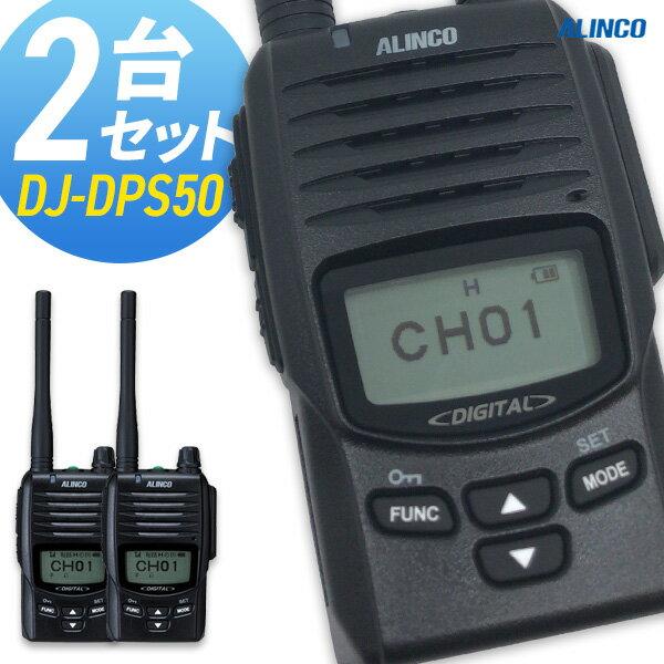 無線機 トランシーバー アルインコ DJ-DP50HB 2台セット (5Wデジタル登録局簡易無線機 防水 ALINCO 大容量バッテリータイプ)