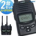【9月毎日P10倍】無線機 トランシーバー アルインコ DJ-DP50HB 2台セット (5Wデジタル登録局簡易無線機 防水 ALINCO 大容量バッテリータイプ)