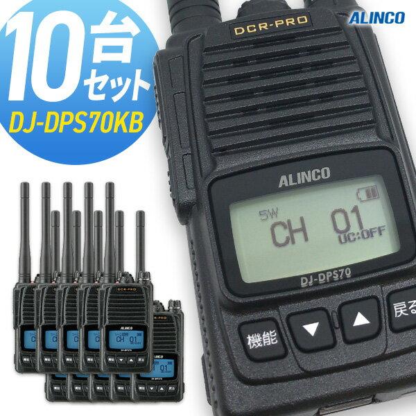無線機 トランシーバー アルインコ DJ-DPS70KB 10台セット (5Wデジタル登録局簡易無線機 防水 ALINCO 大容量バッテリータイプ)