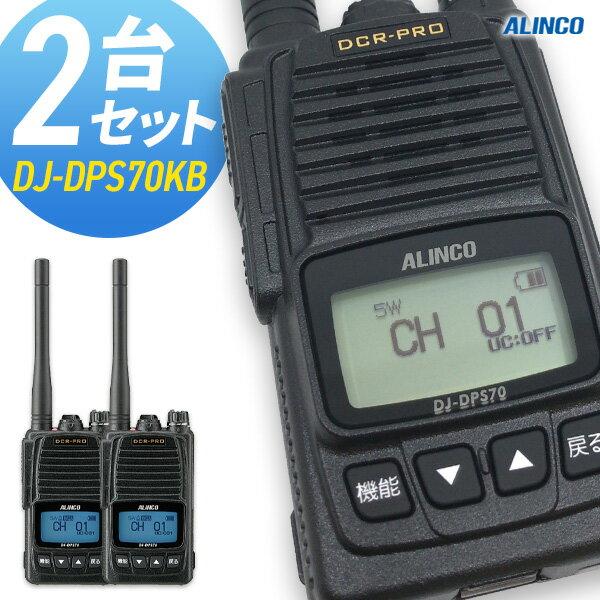 無線機 トランシーバー アルインコ DJ-DPS70KB 2台セット (5Wデジタル登録局簡易無線機 防水 ALINCO 大容量バッテリータイプ)