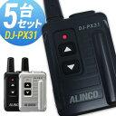 トランシーバー アルインコ DJ-PX31 5台セット( 特定小電力トランシーバー コンパクト インカム ALINCO )