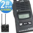トランシーバー アルインコ DJ-R200DL ロングアンテナ 2台セット ( 特定小電力トランシーバー 同時通話 防水 インカム ALINCO )