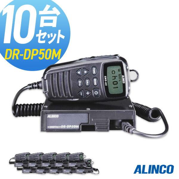 無線機 トランシーバー アルインコ DR-DP50M 10台セット (5Wデジタル登録局簡易無線機 防水 インカム ALINCO)