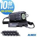 無線機 トランシーバー アルインコ DR-DPM50 10台セット(5Wデジタル登録局簡易無線機 防水 インカム ALINCO)