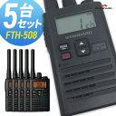 トランシーバー スタンダード 八重洲無線 FTH-508 5台セット ( 特定小電力トランシーバー インカム STANDARD YAESU )