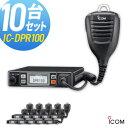 無線機 トランシーバー アイコム IC-DPR100 10台セット (5Wデジタル登録局簡易無線機 防水 インカム ICOM)