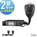無線機 トランシーバー アイコム IC-DPR100 2台セット (5Wデジタル登録局簡易無線機 防水 インカム ICOM)