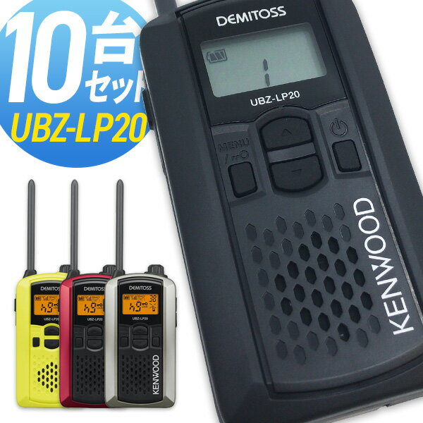 無線機 トランシーバー ケンウッド デミトス UBZ-LP20 10台セット(特定小電力トランシーバー インカム KENWOOD DEMITOSS UBZ-LP20B UBZ-LP20RD UBZ-LP20Y UBZ-LP20S)