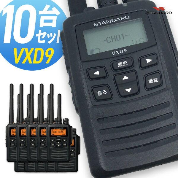 無線機 トランシーバー スタンダード 八重洲無線 VXDS9 10台セット (5Wデジタル登録局簡易無線機 防水 インカム STANDARD YAESU)