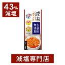 43%減塩 減塩 コンソメ 化学調味料無添加 2箱セット (...