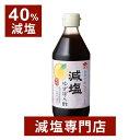 40%減塩 国産ゆず 減塩ゆずぽん酢 360ml×2本   ...