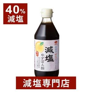 40%減塩 国産ゆず 減塩ゆずぽん酢 360ml×2本 | ニビシ