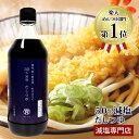 塩ぬき屋 50%減塩 だしつゆ 500ml 国産鰹節 化学調味料無添加 (リン50%カット・カリウ