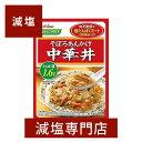 減塩 やさしくラクケア 中華丼 125g×2袋セット | 減...