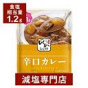 キッセイゆめシリーズ 減塩 辛口カレー 150g×2袋セット