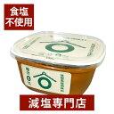 無塩 味噌 国産 500g×1個  冷蔵配送化学調味料無添加   食塩無添加 食塩不使用 無塩調