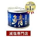 食塩不使用サバ缶詰 伊藤食品 国産鯖 3缶セット | 無塩 ...
