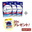 【お得な特別キャンペーン】 塩分排出サプリメント しおナイン 60錠×3袋+20錠入り1袋プレゼント 減塩中の方に 送料無料