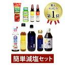 簡単減塩調味料セット(食塩不使用中華ドレッシング・減塩だしつ...