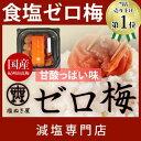 【食塩ゼロ! 】塩ぬき屋 食塩不使用 ゼロ梅 (甘酸っぱい味) 200g 国産梅【 紀州南高梅