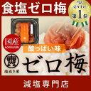 【食塩ゼロ! 】塩ぬき屋 食塩不使用 ゼロ梅 (酸っぱい味) 200g 国産梅【 紀州南高梅