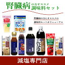 減塩調味料セット【 腎臓病 透析の方向け 】( 減塩だしつゆ...