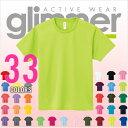 Tシャツ 半袖 レディース 無地 ドライTシャツ GLIMMER グリマー 33色 S M Lサイズ【ゆうパケット】