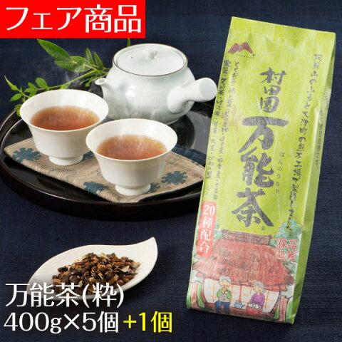 【S】万能茶(粋)400g 5個+増量1個セット健康茶 万能茶 ノンカフェイン カフェインレス カロリーゼロ ダイエット茶 ブレンド茶 村田園 ギフト
