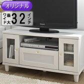 テレビ台 UD 可愛い お洒落 シンプル 引出し付 白 ローボード テレビボード 32型 32インチ ホワイト 省スペース ※メーカーお届け品