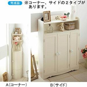 トイレ収納ラックA1 B(サイド)※メーカーお届け品