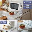 キッチンスライドテーブルYX B(電子レンジ用/45×40cm)