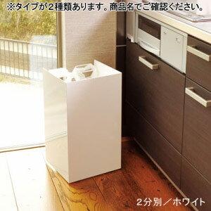 <FRAMES&SONS/フレームズ・アンド・サンズ>レジ袋ゴミ箱カクスAW 2分別※メーカーお届け品