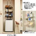 ランドリーラック ラダー突っ張り洗濯機ラックA 棚 ( おしゃれ つっぱり 伸縮 3段 )※メーカーお届け品