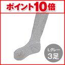 もっと歩きたくなる靴下 グレーL 3足セット