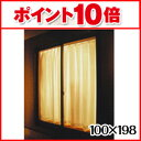 断熱トリプルミラーカーテン 100×198