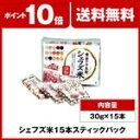 キヌア・アマランサス配合 雑穀米「シェフズ米」 スティックパック1袋 450g(30g×15本)