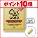 大人気GOLDコエンザイムQ10に超徳用袋が登場!【GOLDシリーズサプリメント】ゴールド 超徳用GOLD コエンザイムQ10