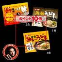 スープを飲み干しても1食わずか100kcal未満!!竹原慎二プロデュース!広島流 「美味三昧蒟蒻麺」 14食セット